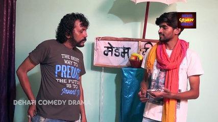 पेटीकोट के निचे डाल गया ॥ Whatsapp Funny Videos !! Dehati Comedy Drama