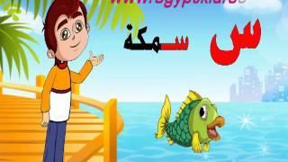 تعليم الأطفال الحروف العربية حرف السين برنامج ميزو