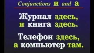 Lesson 12 Russian World  - Russian Language Lesson