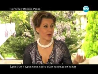 Дикoff - На гости у Илияна Раева // Дикoff (18.05.2013)