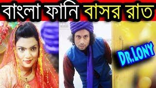 New Bangla Funny Video | wedding Night Romance | New Video 2018 | Dr Lony Bangla Fun