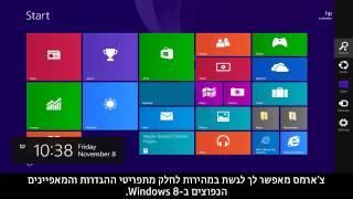 ניווט ב-Windows 8 בעזרת העכבר, המקלדת ולוח המגע במחשבי HP