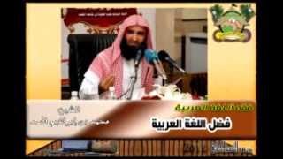 فقه اللغة العربية 19 : فضل اللغة العربية