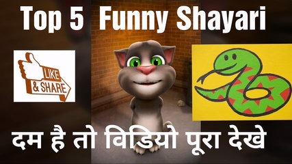 Top 5 funny shayari of all time