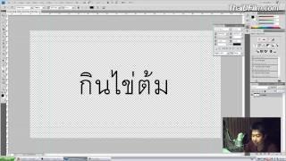 Sony Vegas 9 Tutorials [Thai] : ตัวหนังสือ