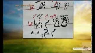 الدرس التاسع : دورة تعليم الخط العربي | Active Academy