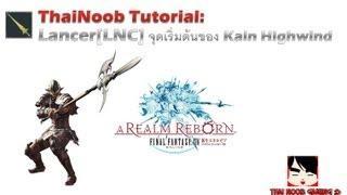 FFXIV ARR Tutorial [THAI]: Lancer จุดเริ่มต้นของ Kain Highwind !