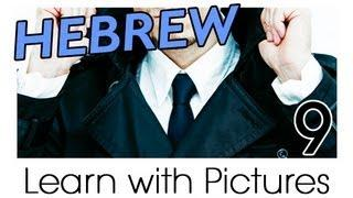 Learn Hebrew Vocabulary With Pictures - Getting Dressed