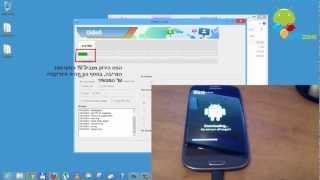 מדריך לצריבת עברית מלאה עבור Samsung Galaxy S3 I9300