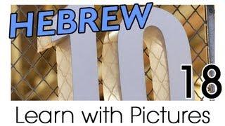 Learn Hebrew Vocabulary With Pictures - Simple Numbers In Hebrew