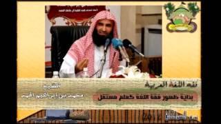 فقه اللغة العربية 5: بداية ظهور فقة اللغة كعلم مستقل