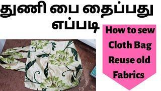 துணி பை தைப்பது எப்படி || simple cloth bag tutorial || how to stitch easy shopping Bag