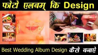 Wedding Photo Album Design Template create in Photoshop in Hindi tutorial by Multitalent Video