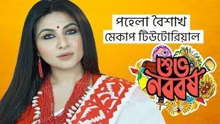 এই গরমে বৈশাখী সাজ | Pohela Boishakh Makeup Tutorial 2019 | Bangaladesh || Ananya Artistry