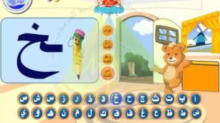 تعليم الحروف العربية للاطفال - كتابة وأشكال حروف اللغة العربية للأطفال Alphabetic Writing For Kids