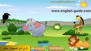 تعليم العربية للاطفال - لعبة البحث عن الاشياء