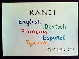 Kanji funny world video 21