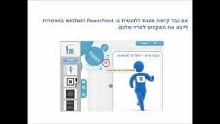 פרזי בעברית PREZI שימוש בעברית בפרזי  מדריך מפורט