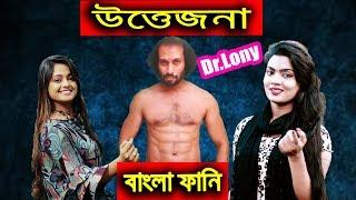 Bangla New Funny Video | weight loss trainer girls new season | New Video 2017 | Dr Lony Bangla Fun