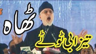 Tahir ul Qadri Mall Road Punjabi Totay Tezabi Totay Funny Punjabi Dubbing 2018