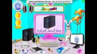 تعليم مكونات الكمبيوتر للأطفال المستوى الأول Computer