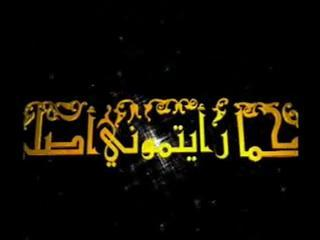 COMMENT PRIER EN ISLAM صلوا كما رأيتموني أصلي - كيف أصلي 1/4