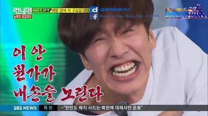 Running Man Funny Moment #20 - Ujian Suara Jeritan [Malay Sub][Only In Dailymotion]