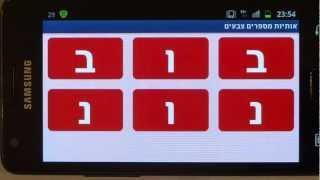 אותיות מספרים צבעים Hebrew Letters Numbers Colors