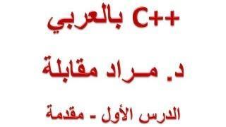 C++ In Arabic (محاضرات سي بلس بلس بالعربي) - Introduction - الدرس 01