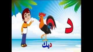 تعليم الحروف العربية للأطفال حرف الدال - برنامج ميزو والحروف