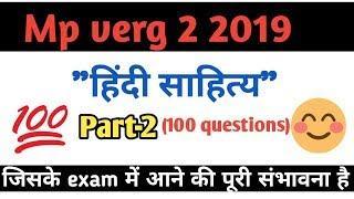Hindi sahitya || हिंदी साहित्य || part-2(100 questions) || study tutorial