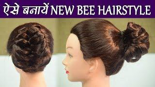 Hairstyle Tutorial: How to make New Bee Hairstyle | Boldsky