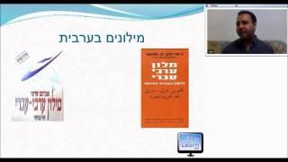 לימוד ערבית - מילון עברית ערבית - מילון עברי ערבית