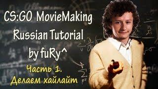 CS:GO MovieMaking Russian Tutorial By FuRy^ - Часть 1. Делаем хайлайт