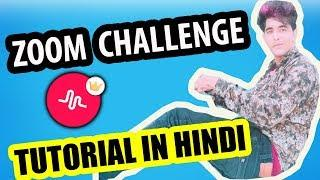 ZOOM CHALLENGE MUSICAL.LY TUTORIAL IN HINDI | HOW TO DO ZOOM CHALLENGE ON MUSICAL.LY #ZOOMCHALLENGE