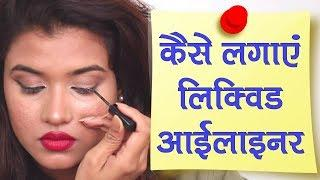 How to Apply Liquid Eyeliner (Hindi) - Liquid Eyeliner Tutorial