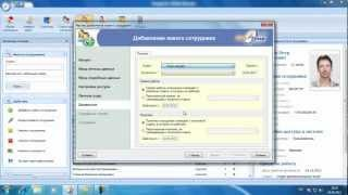 Biotime Tutorial: Employee Management (in Russian)
