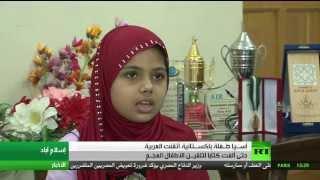 طفلة باكستانية معجزة ..تتقن العربية وتألف كتاب لتعليم اللغة العربية