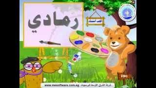 تعليم الألوان للأطفال المستوى الأول Colour