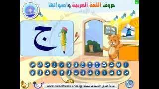 تعليم مخارج حروف اللغة العربية للأطفال المستوى الأول Alphabet Phonetics For Children