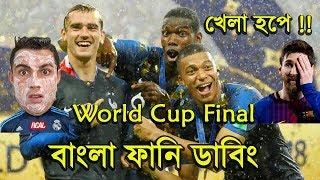 France Vs Croatia Final Match | Funny Bangla Dubbing | Best Bangla Dub