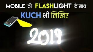WRITE with LIGHT | Mobile PHOTOGRAPHY Tutorial | 7 Steps in Hindi