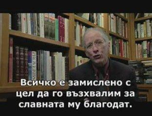 John Piper - Adoption Is Greater... Bulgarian Subs