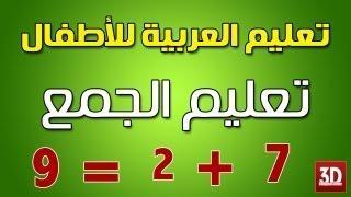 تعليم اللغة العربية للاطفال - تعليم الاطفال الجمع