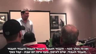 Eric Grzybowski - GET PAID! (Hebrew Subbed)