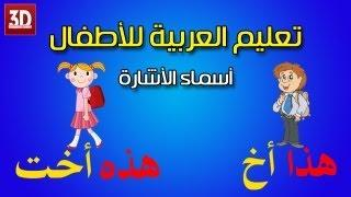 تعليم اللغة العربية للاطفال - تعليم اسماء الاشاره