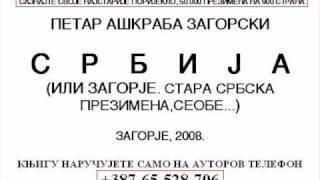 PETAR AŠKRABA ZAGORSKI - KNJIGA SRBIJA (najstarije Porijeklo 50.000 Prezimena).wmv