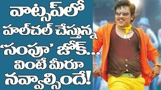 Sampoornesh Babu SAMPOO JOKE Going VIRAL | Celebrities Funny Videos | Top Telugu TV