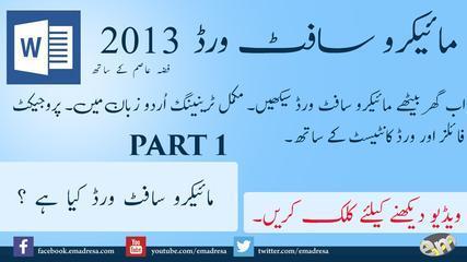 What Is Microsoft Word 2013 Urdu Tutorial With Fiza Asim By Emadresa.com