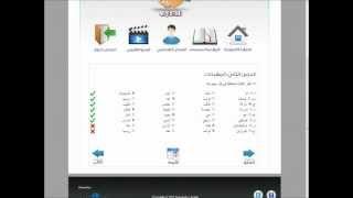 فيديو تعليمي للعربية التفاعلية لتعلم اللغة العربية